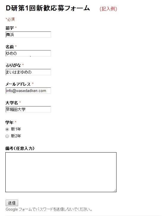 form-shinkan